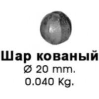 20-2/4  шар кованый 20мм