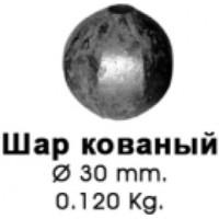 30-2/4  шар кованый 30мм