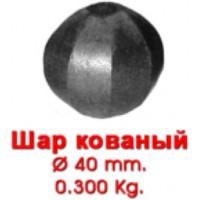 40-2/4  шар кованый 40мм