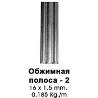 Полоса обжимная-2