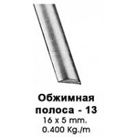 Полоса обжимная-13