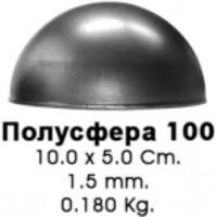 полусфера 100