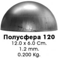 полусфера 120