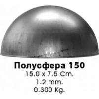 полусфера 150