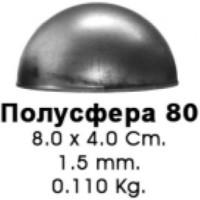 полусфера 80