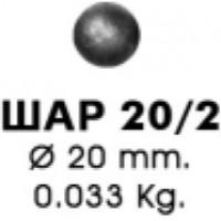 шар 20мм
