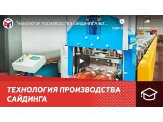 Технология производства сайдинга Альта-Профиль (видео)