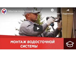 Монтаж водосточной системы (видео)