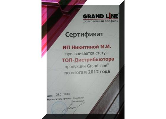 Grand Line 2009